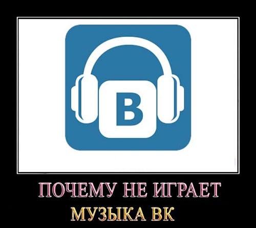 Проблемы с проигрыванием музыки в Вконтакте