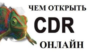 Чем открыть CDR онлайн