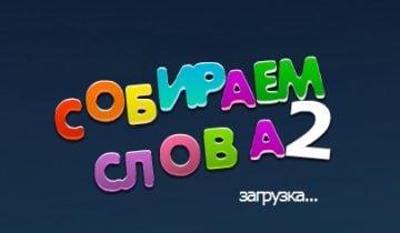 Собираем слова 2: игра в Одноклассниках ответы на все уровни