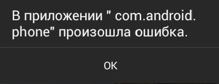 Скриншот ошибки com.android.phone