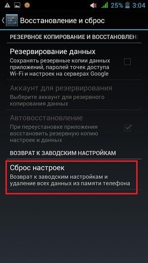 Опция сброса настроек Андроид