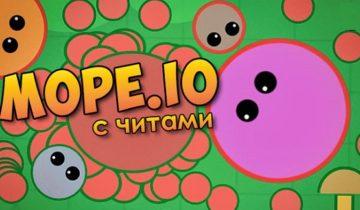 Mope.io с читами (+ на массу)