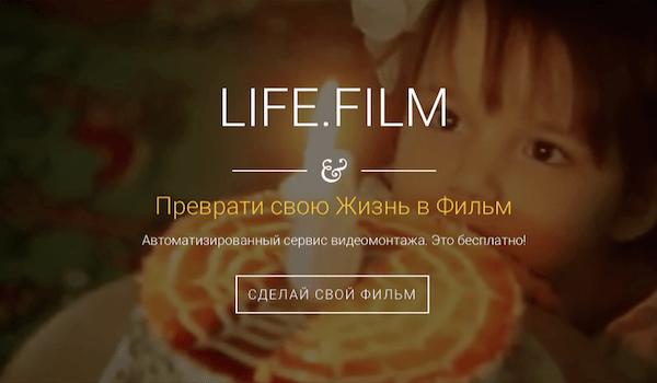 Онлайн сервис LIFE.FILM