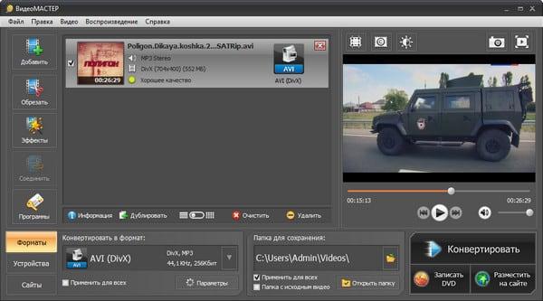 Программа ВидеоМастер