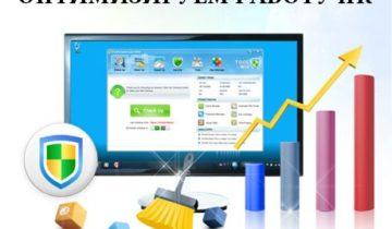 Программа для оптимизации работы компьютера Windows 10