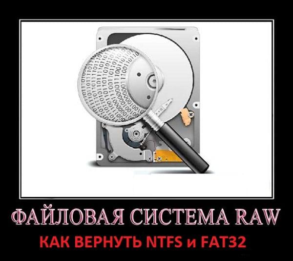 Восстановливаем разделы дисков