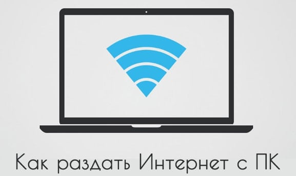 Распространяем Интернет через ПК