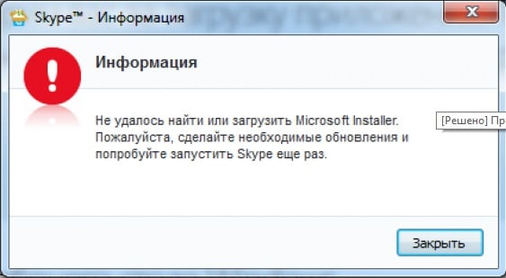 Скриншот ошибки в Skype Microsoft Installer