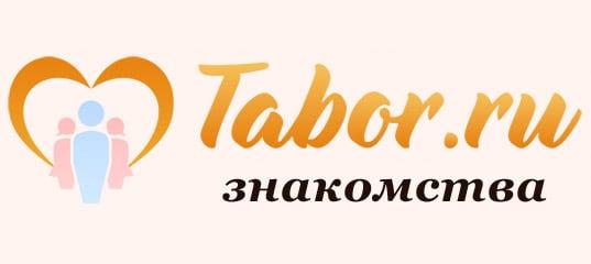 Знакомства в Tabor.ru