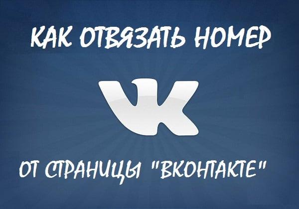 Отсоединяем телефонный номер в VK