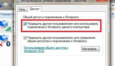 Разрешаем иным пользователям пользоваться подключением Интернет