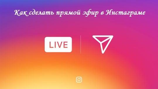 Прямой эфир в сети Instagram