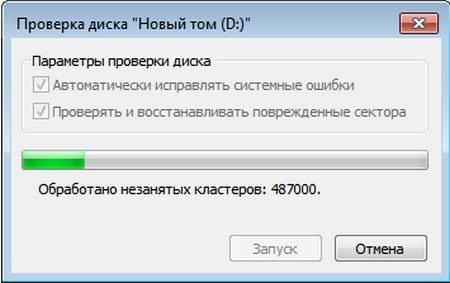 Процесс проверки диска