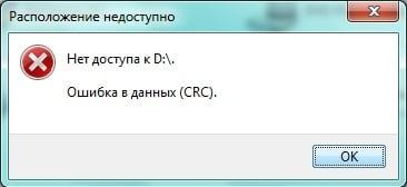 Ошибка CRC