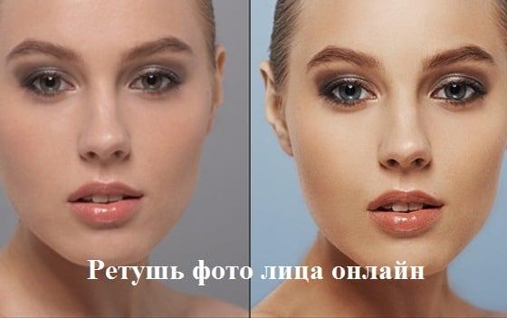 Фото ретуши лица