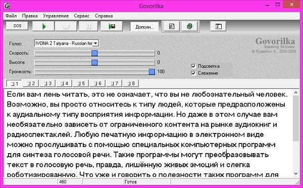 Интерфейс программы Govorilka