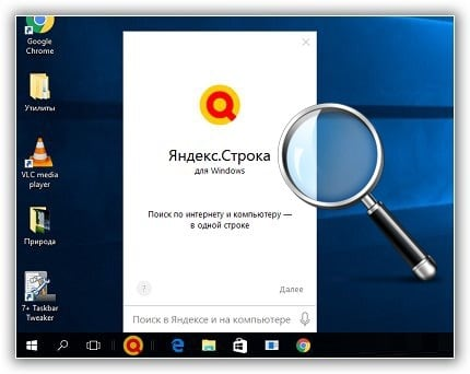 Скриншот Яндекс Строки для Виндовс