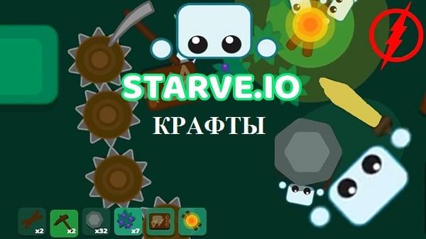 Все крафты Starve.io