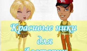 Красивые ники для Аватарии для девочек и мальчиков