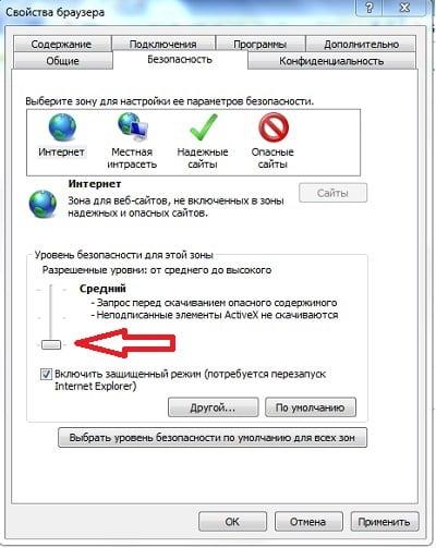 Установите ползунок браузера в самое нижнее значение