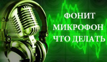Фонит микрофон что делать