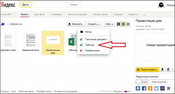 Создаём таблицу с помощью Яндекс.Диск