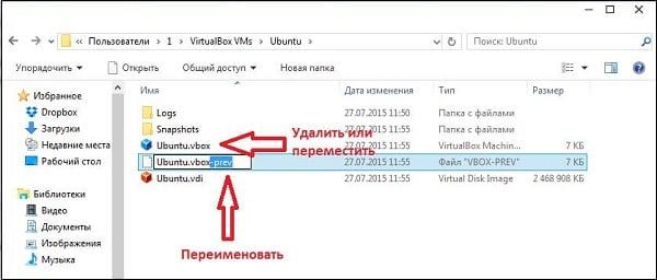 Переименовываем vbox-файлы