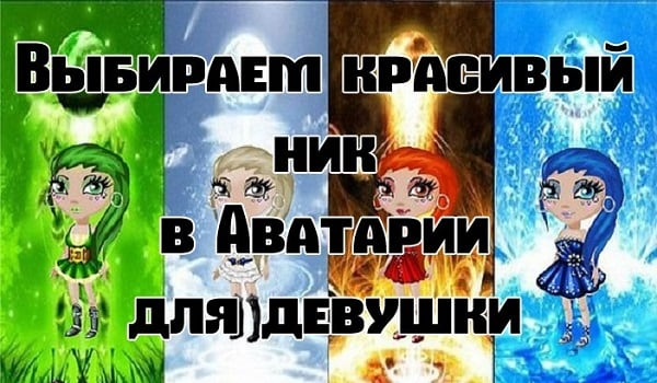 Изображение Аватария