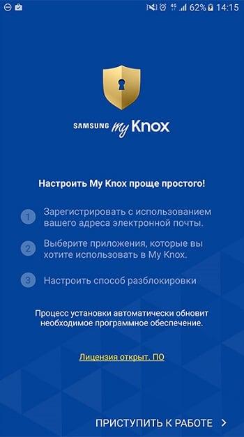 Приступаем к работе с KNOX