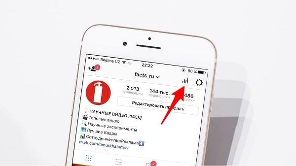 Нажатие на кнопку статистики позволит просматривать статистику вашего аккаунта в Instagram