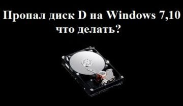 Пропал диск D на Windows 7,10 что делать?