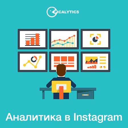 Для сбора статистики вашего аккаунта в Инстаграм сервис Picalytics - один из лучших