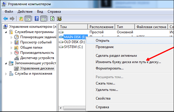 Опция смены буквы диска