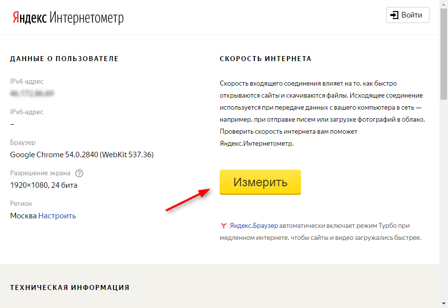 Сервис Yandex.Internetometer