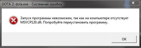 Ошибка Msvcp120.dll