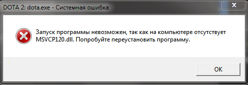 На компьютере отсутствует Msvcp120.dll