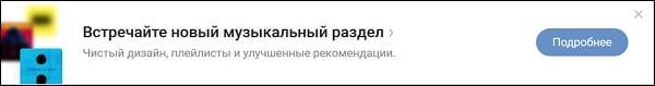 Реклама нового музыкального раздела в VK