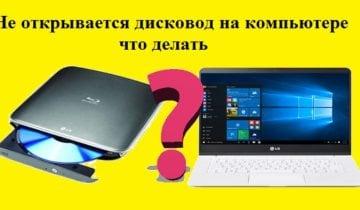 Не открывается дисковод на компьютере что делать