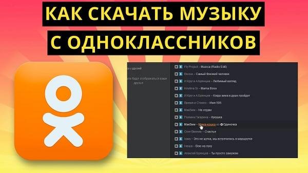 Скачиваем песни с Одноклассников на ПК