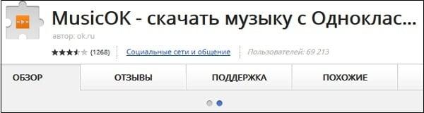 Используйте расширение MusicOK для браузера Google Chrome
