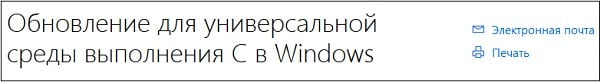 Установите обновление KB 2999226 на вашем ПК