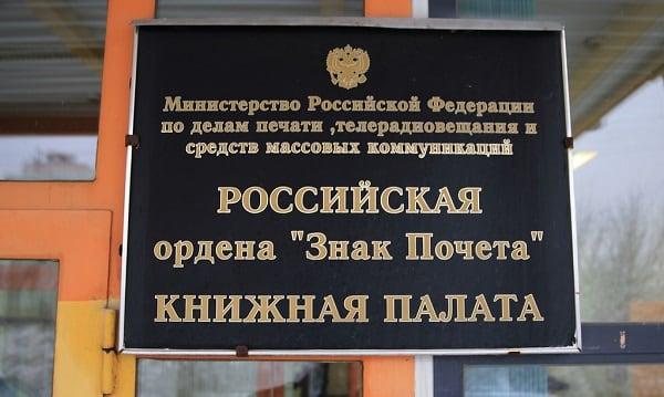 """Обращайтесь в """"Российскую книжную палату"""" за получением кода ISBN"""