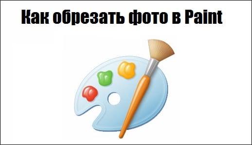 Логотип Paint