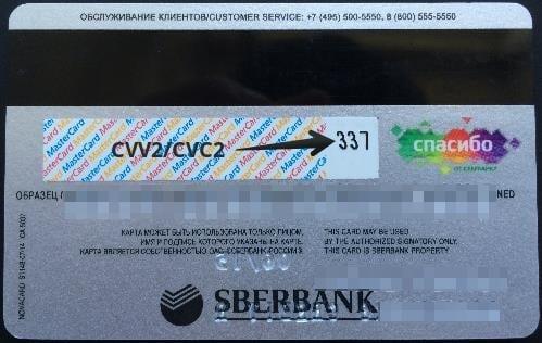 """Код CVV2/ CVC2 на карте """"Сбербанка"""""""