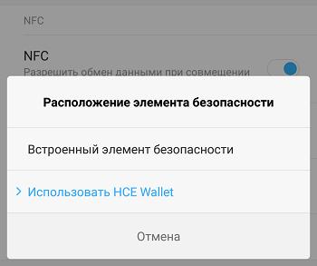 Опция HCE Wallet