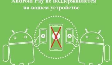 Android Pay не поддерживается на вашем устройстве