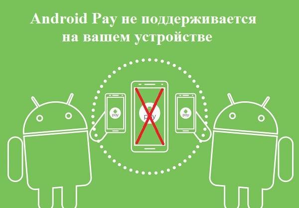Картинка ошибки Android Pay