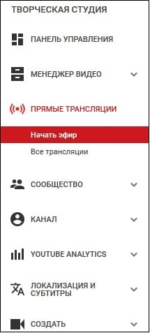 """Выберите вкладку """"Прямые трансляции"""""""