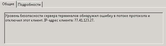 """Сообщение об ошибке """"Уровень безопасности сервера терминалов обнаружил ошибку"""""""