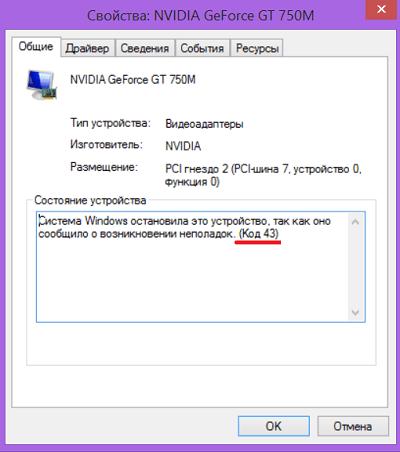 """""""Система Windows остановила это устройство"""""""